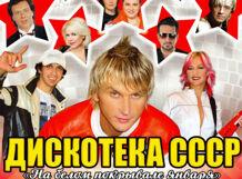Дискотека СССР 2018-01-12T19:00 дискотека ссср в ярославле 2017 11 25t18 00