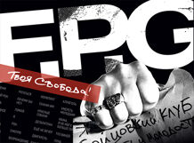 F.P.G. Твоя свобода. Концерт по заявкам 2019-10-04T20:00 stigmata концерт по заявкам