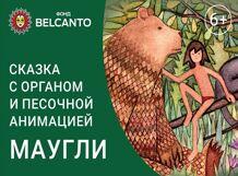 Сказка с органом и песочной анимацией «Маугли» фото