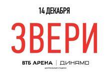 Звери 2019-12-14T20:00 антигона 2018 12 14t20 00