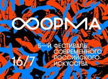 Фестиваль ФОРМА 2016 от Ponominalu