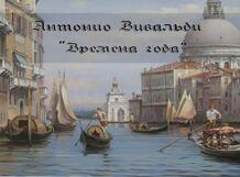 «Времена года» Антонио Вивальди<br>