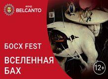 Босх Fest. Вселенная Бах 2019-11-08T20:00