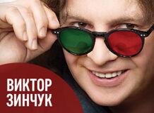 В. Зинчук - «Необыкновенные музыкальные истории»