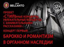 СТИЛЬные концерты для старинного органа 2019-05-04T15:00 цена