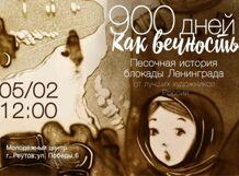 900 дней как вечность<br>