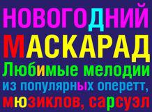 Новогодний маскарад 2018-12-29T19:00