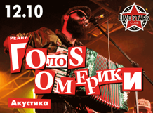 Голос Омерики 2018-10-12T19:00 идиот 2018 04 12t19 00