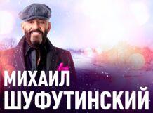 Михаил Шуфутинский КЦ  Зеленоград 2019-02-22T19:00 будь здоров школяр 2019 02 22t19 00