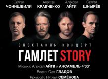 ГамлетSTORY 2018-11-12T19:00 13d 2018 06 12t19 00