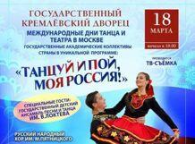 Танцуй и пой, моя Россия 2018-03-18T18:00 виктор ударцев детский праздник – танцуй и пой cd