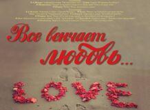 Все венчает Любовь