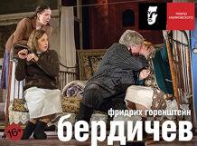 Бердичев 2019-10-11T19:00 бердичев 2019 01 10t19 00