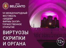 Торжественное открытие VII международного фестиваля «Шедевр фирмы Зауэр». Виртуозы скрипки и органа фото