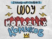 Шоу Молодых Комиков 2019-06-27T20:00 цена