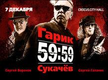 Гарик Сукачев 2018-12-07T20:00 отава е 2018 01 07t20 00