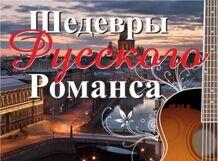 цены Вечер II «Шедевры русского романса» 2020-01-28T19:00