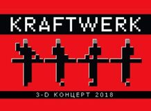 KRAFTWERK 3-D КОНЦЕРТ 2018 2018-02-13T19:00 kraftwerk autobahn 180 gram remastered