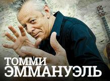 Томми Эммануэль<br>