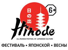 Всероссийский фестиваль японской культуры Hinode от Ponominalu