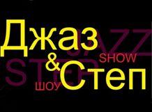 Джаз+Степ=Шоу