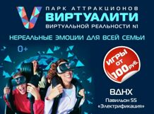 Виртуалити – Парк аттракционов виртуальной реальности №1<br>