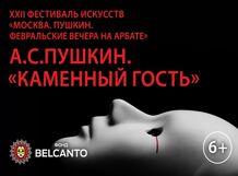А.С.Пушкин «Каменный гость» 2019-02-24T18:00 балет игоря моисеева танцы народов мира 2019 02 24t18 00