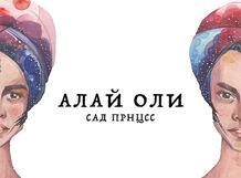 Alai Oli 2019-12-07T20:00 цены онлайн