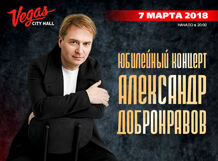 Юбилейный концерт Александра Добронравова<br>