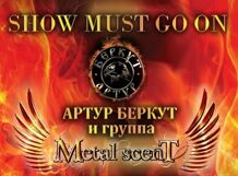 Артур Беркут и Metal Scent<br>