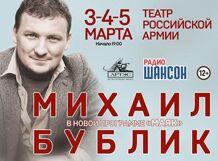 Сольные концерты Михаила Бублика. Новая программа «Маяк»<br>