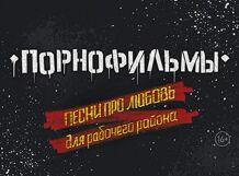 Порнофильмы<br>