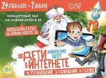 Новогоднее шоу «Дети в Интернете» 2018-12-28T18:00 урок дочкам 2018 01 28t18 00