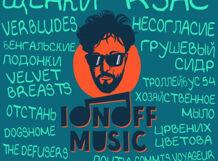 Ионотека Showcase. Moscow Music Week