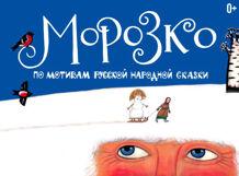 Морозко 2019-03-03T15:00 новогодняя волшебная сказка морозко 2019 01 03t15 00