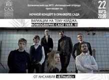 цена Концерт в оранжерее «Вариации на тему Кейджа. Nomographs Cage (Var. II)» 2019-03-22T20:00
