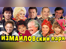 Концерт-съемка «ИЗМАЙЛОВский Парк» 2019-10-19T19:00 цена в Москве и Питере