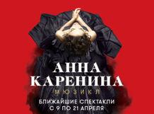 Анна Каренина 2019-06-01T19:00 все цены