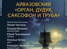 Звучащие полотна. Айвазовский. Орган, дудук, саксофон и труба