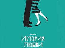 Мюзикл «История любви»<br>
