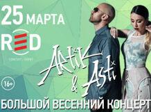 Artik &amp; Asti. Большой весенний концерт.<br>