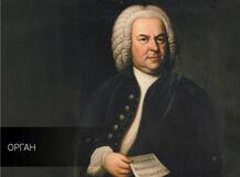 Органная музыка немецкого Барокко 2019-10-20T19:00 я скрываю 2019 07 20t19 00