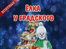 Елка у Градского — детям<br>