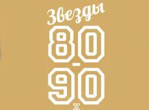 Звёзды 80-90-х 2020-01-03T19:30 цена 2017