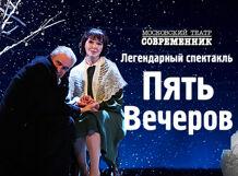 Пять  вечеров 2018-04-03T19:00 спектакль сильвия а герни 2018 02 03t19 00