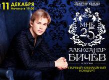 Александр Бичев и друзья — «Мне 25». Первый юбилейный концерт