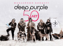 Deep Purple — Юбилейный концерт 50 лет 2018-05-30T19:00 deep purple deep purple stormbringer 35th anniversary edition cd dvd