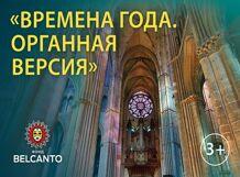 Новогодний концерт «Времена года. Органная версия» 2019-01-05T15:00 шендерович живьём новогодний юмористический концерт 2019 01 02t19 30