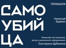 САМОУБИЙЦА 2018-08-30T20:00 eglo настенный светильник eglo grafik 91245