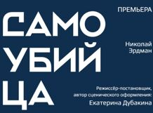 Самоубийца 2018-11-20T20:00 fire granny 2018 11 20t20 00
